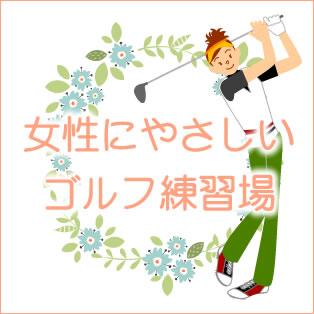 女性にやさしいゴルフ練習場