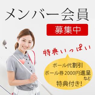 ボール券2000円付き!メンバー会員大募集