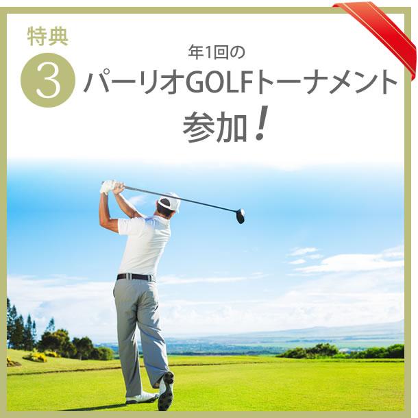 メンバー特典3 パーリオ・ゴルフトーナメントに参加できる