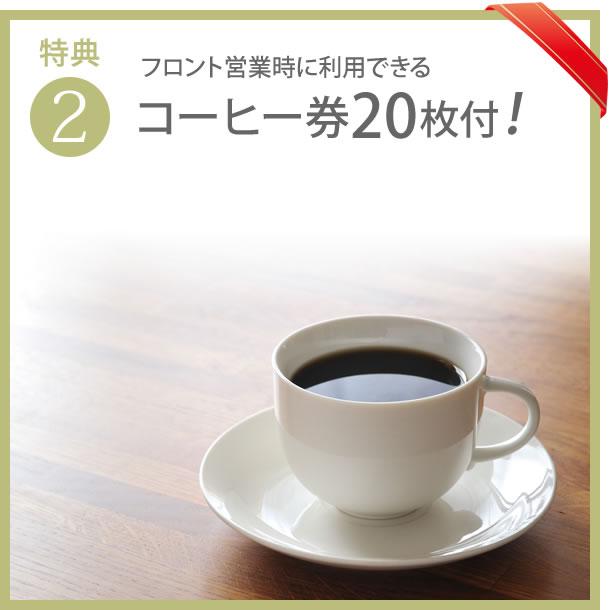メンバー特典2 コーヒー券を20枚プレゼント