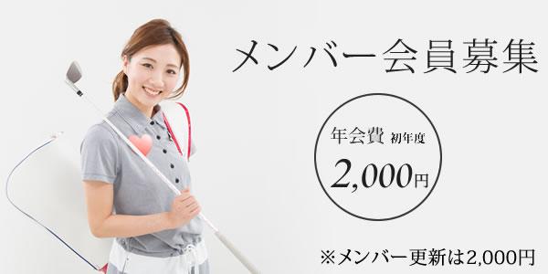 メンバー会員は年会費2000円でお得