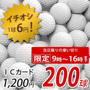 ゴルフボール1球6円