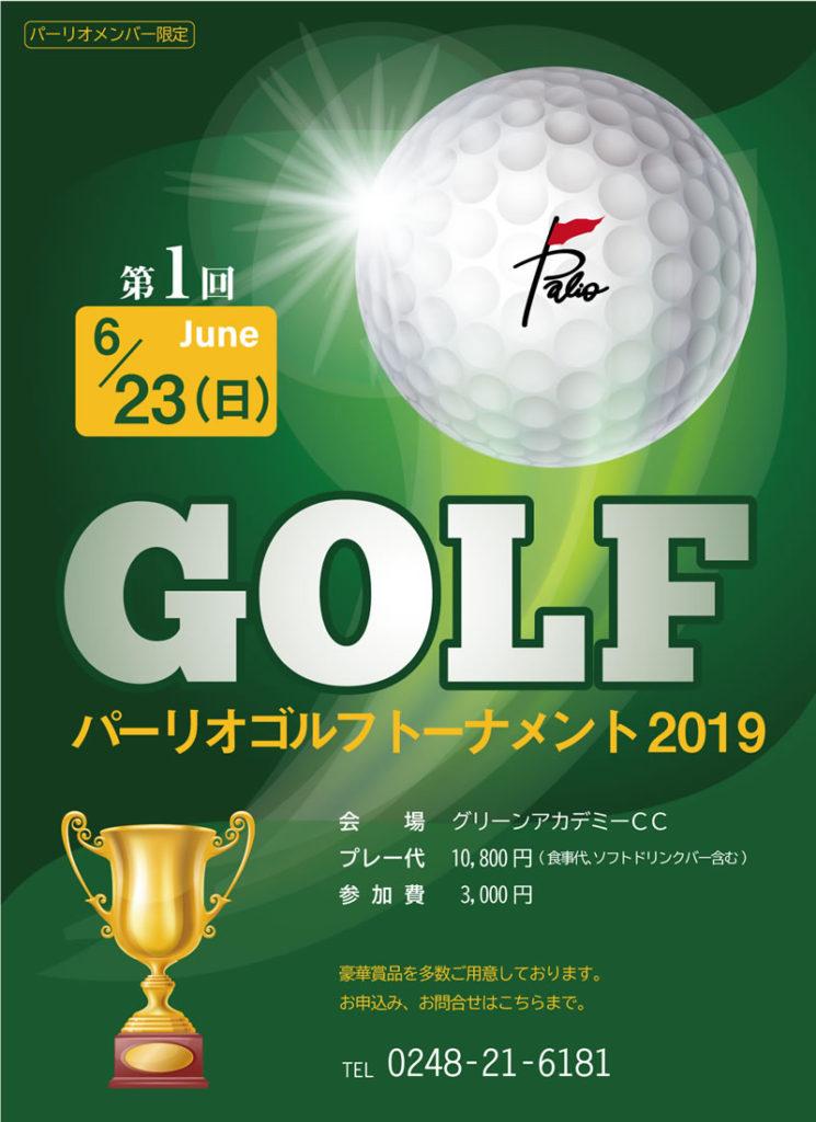 パーリオゴルフトーナメント2019
